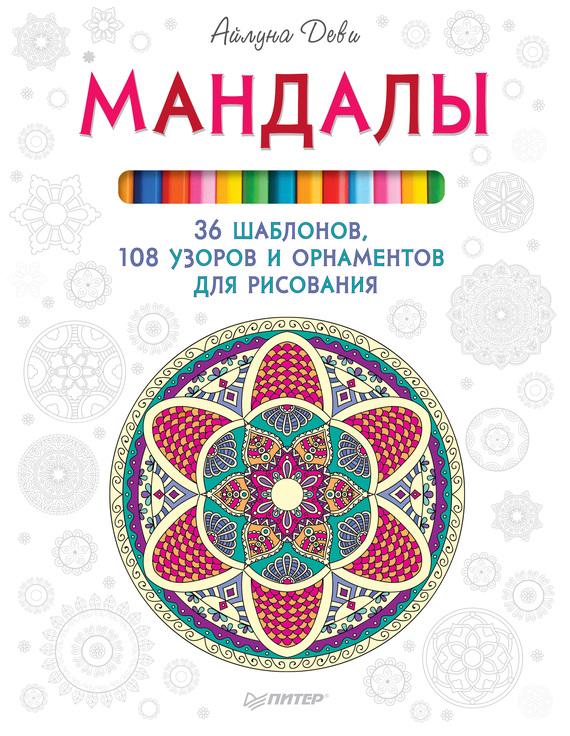 Айлуна Деви Мандалы. 36 шаблонов, 108 узоров и орнаментов для рисования мандалы 36 шаблонов 108 узоров и орнаментов для рисования