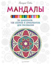 Деви, Айлуна  - Мандалы. 36 шаблонов, 108 узоров и орнаментов для рисования