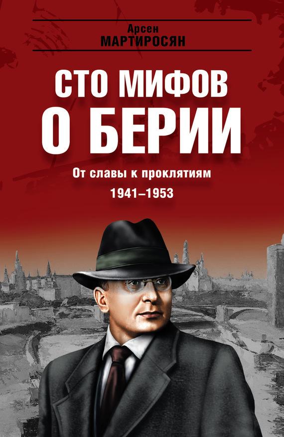 Арсен Мартиросян. От славы к проклятиям. 1941–1953 гг.
