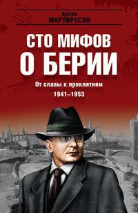 Мартиросян, Арсен  - От славы к проклятиям. 1941–1953 гг.