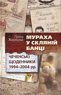 Жеребцова, Полина  - Мураха у скляній банці. Чеченські щоденники 1994—2004 рр.