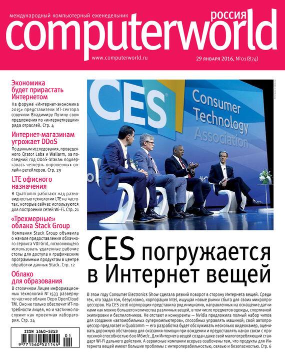 Журнал Computerworld Россия №01/2016