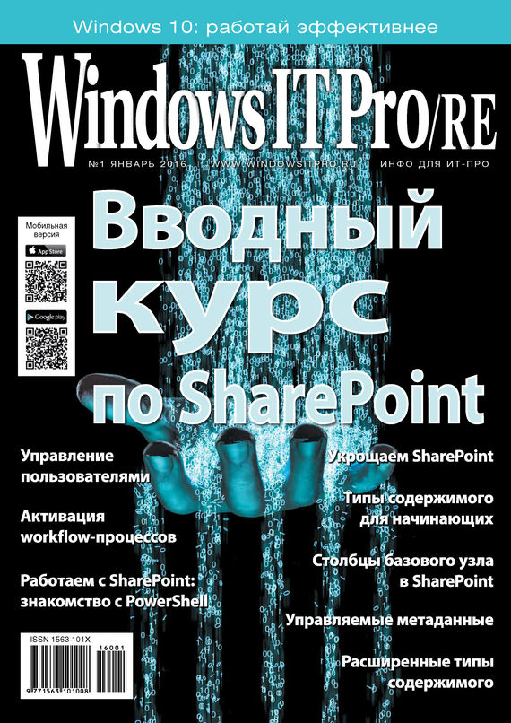 Windows IT Pro/RE №01/2016