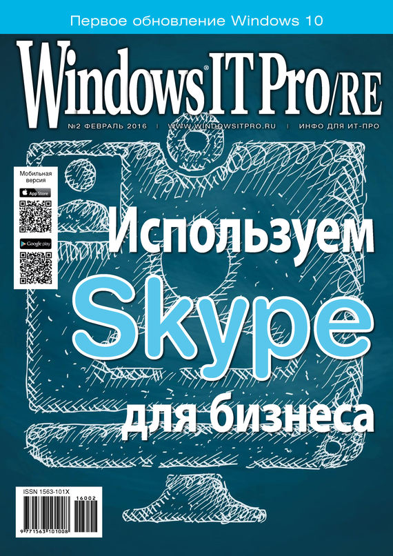 Открытые системы Windows IT Pro/RE №02/2016