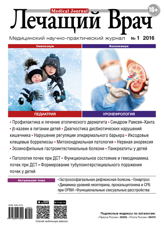 Журнал «Лечащий Врач» № 01/2016