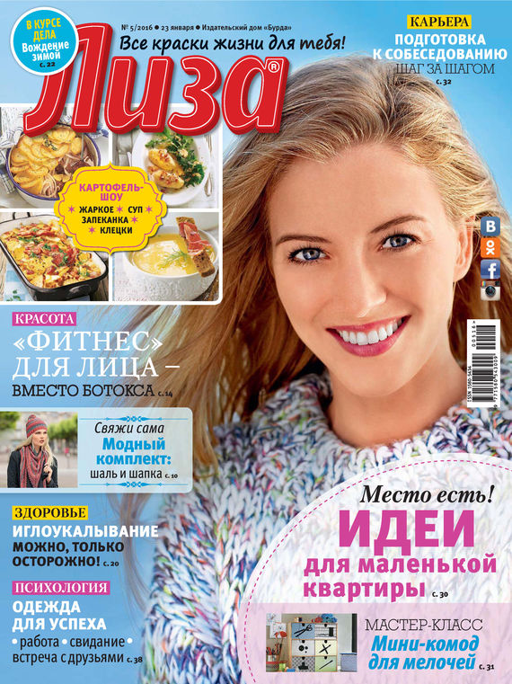 ИД «Бурда» Журнал «Лиза» №05/2016 ид бурда журнал лиза 17 2016
