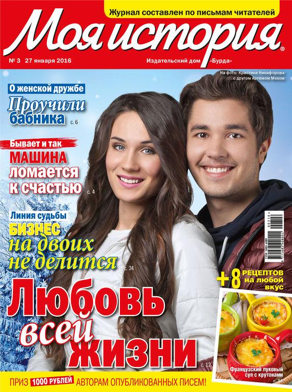 Журнал «Моя история» №03/2016