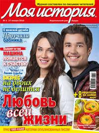 - Журнал «Моя история» №03/2016