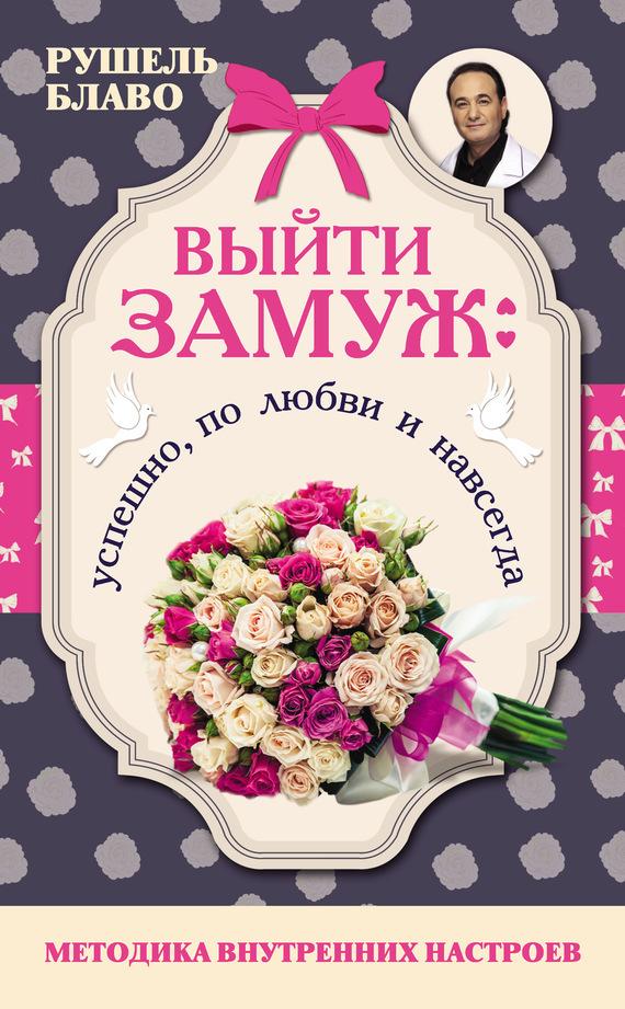 Выйти замуж. Успешно, по любви и навсегда случается романтически и возвышенно