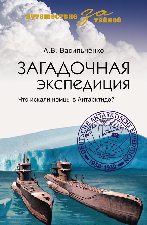 читать книгу Андрей Васильченко электронной скачивание