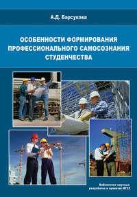 Барсукова, А. Д.  - Особенности формирования профессионального самосознания студенчества