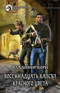 Корн, Владимир  - Восемнадцать капсул красного цвета