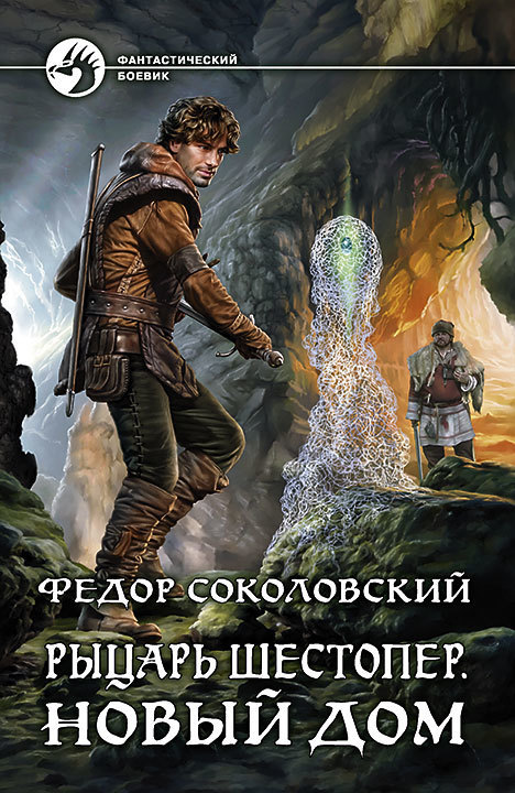 захватывающий сюжет в книге Ф дор Соколовский