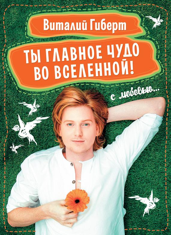 Обложка книги Ты главное чудо во Вселенной!, автор Гиберт, Виталий