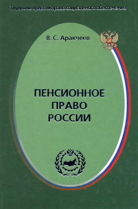 Скачать Пенсионное право России быстро