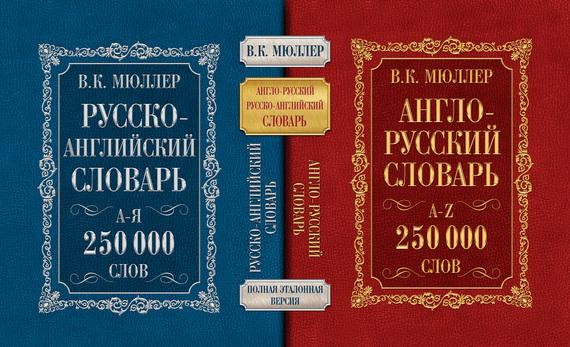 Англо-русский словарь. Русско-английский словарь. 250000 слов от ЛитРес