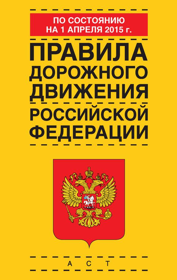 Отсутствует Правила дорожного движения Российской Федерации по состоянию 1 апреля 2015 г. плакаты и макеты по правилам дорожного движения где купить в спб