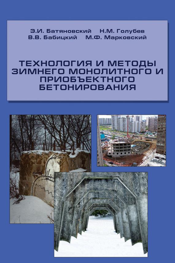 занимательное описание в книге Э. И. Батяновский