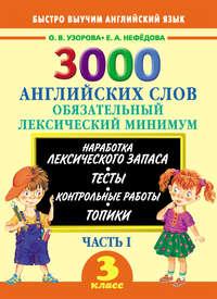 Узорова, О. В.  - 3000 английских слов. Обязательный лексический минимум. 3 класс. Часть I