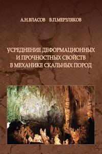 Власов, А. Н.  - Усреднение деформационных и прочностных свойств в механики скальных пород