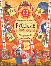 Костюченко, Мария  - Русские промыслы. Головоломки, лабиринты