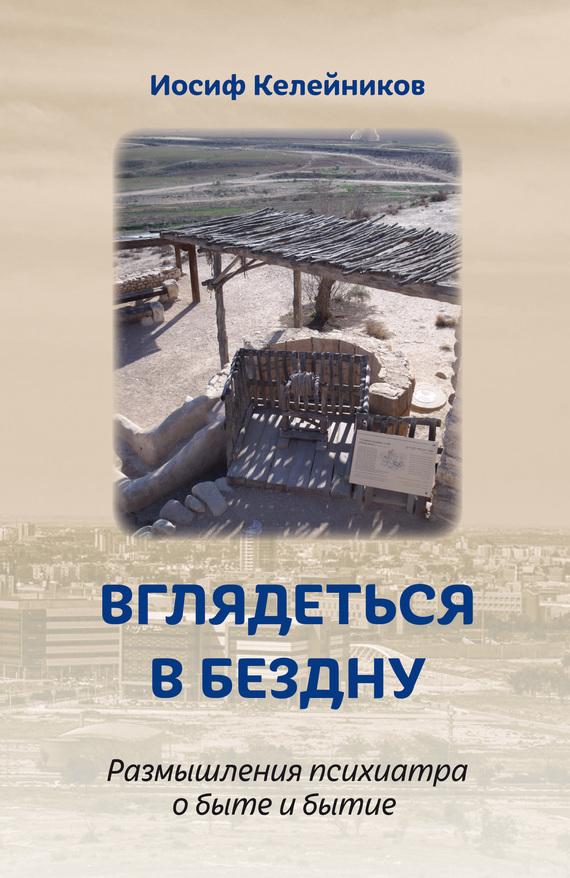 Иосиф Келейников бесплатно