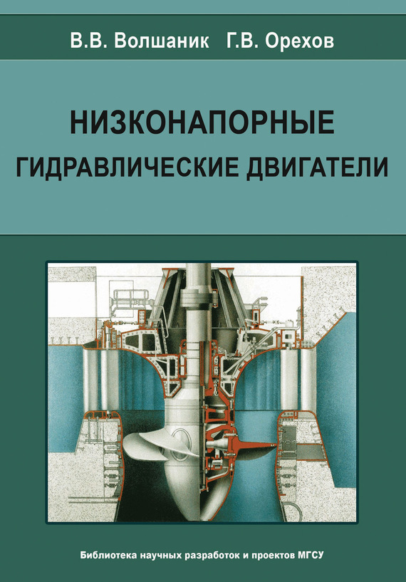 В. В. Волшаник Низконапорные гидравлические двигатели