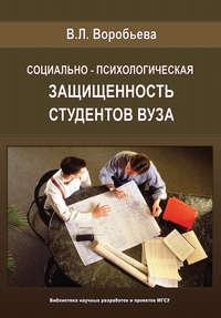 Воробьева, В. Л.  - Социально-психологическая защищенность студентов вуза