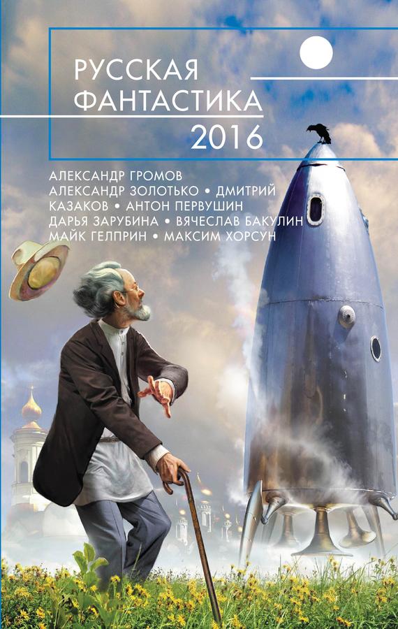 Алексей Бессонов Русская фантастика – 2016 (сборник) щебень известняковый в калуге