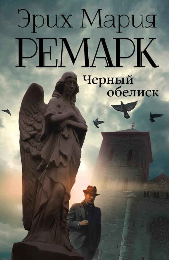 Скачать Черный обелиск бесплатно Эрих Мария Ремарк