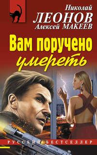 Леонов, Николай  - Вам поручено умереть