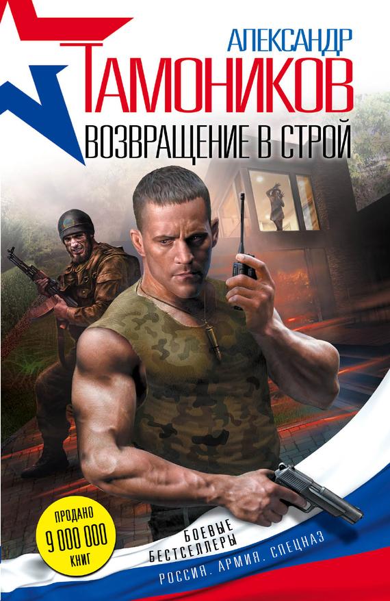 Александр Тамоников Возвращение в строй
