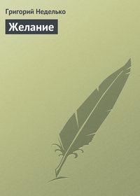 Неделько, Григорий  - Желание