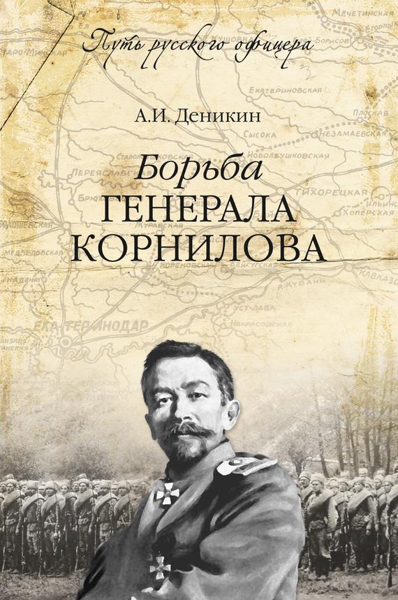 Антон Деникин - Борьба генерала Корнилова