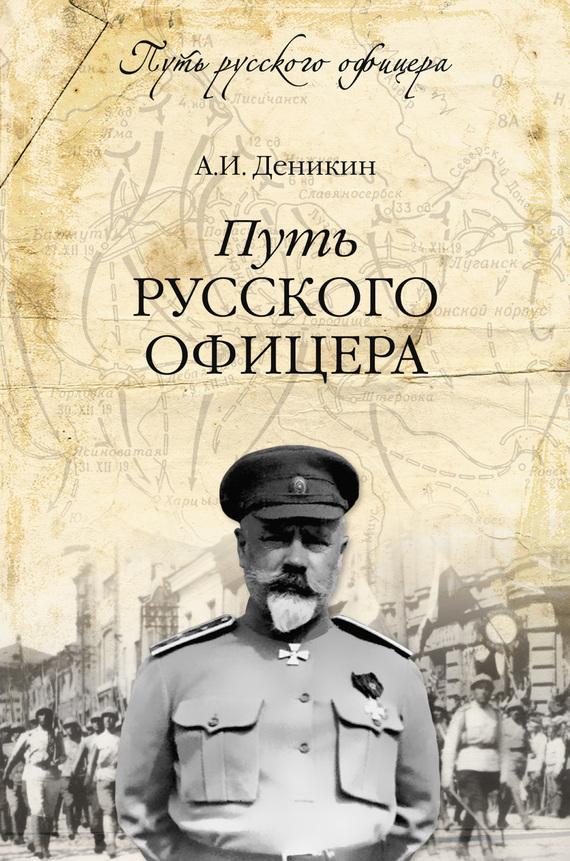 Антон Деникин Путь русского офицера воспоминания кавказского офицера