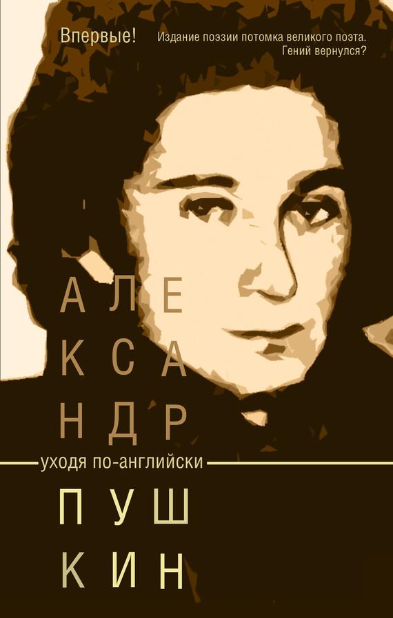 Александр Пушкин Уходя по-английски александр айзенберг поэтический дневник просветление