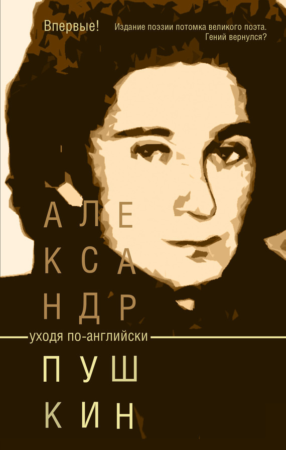 Александр Пушкин Уходя по-английски