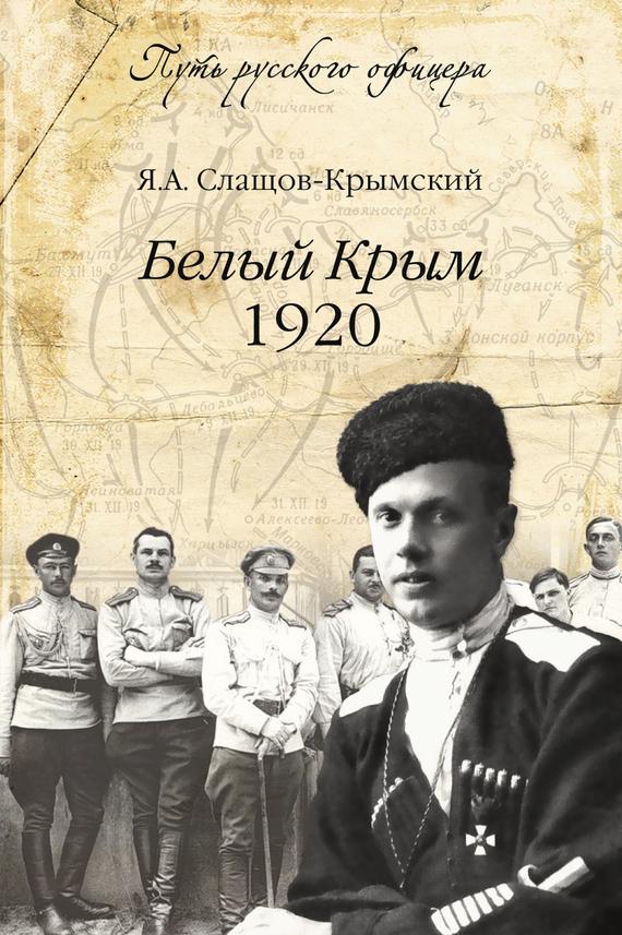 Яков Слащов-Крымский - Белый Крым. 1920