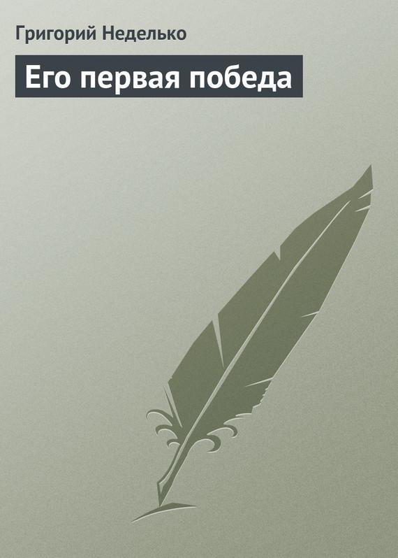 Григорий Неделько Его первая победа