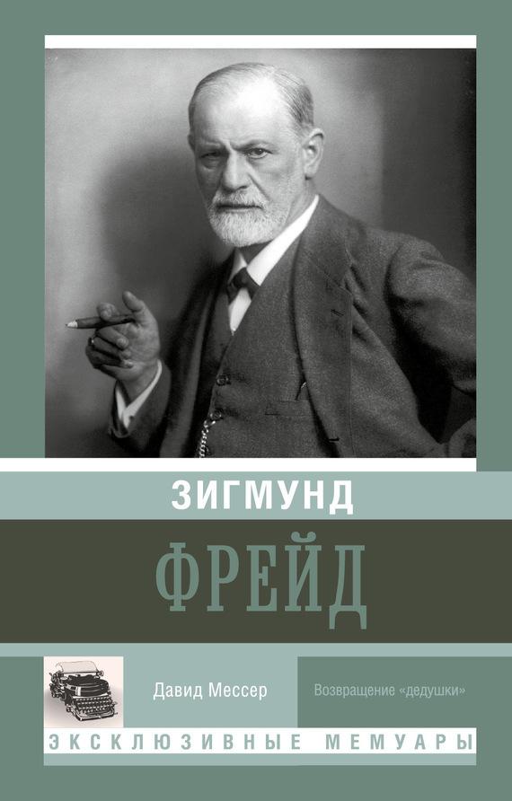 Зигмунд Фрейд развивается неторопливо и уверенно