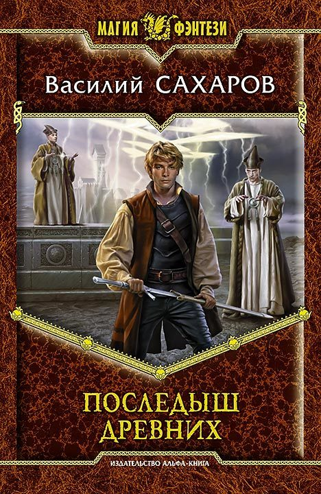 Василий Сахаров Последыш Древних василий сахаров вице адмирал