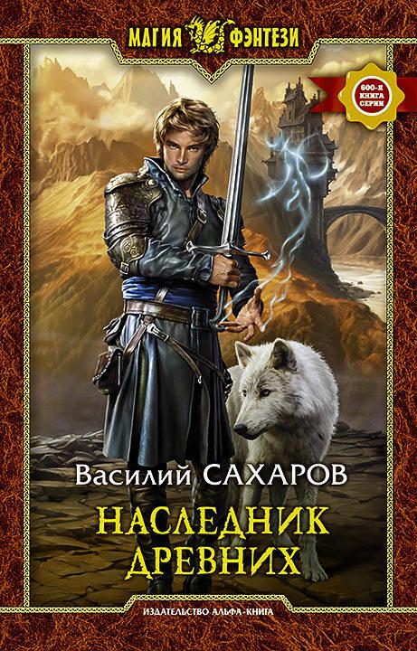 Василий Сахаров Наследник Древних наследник