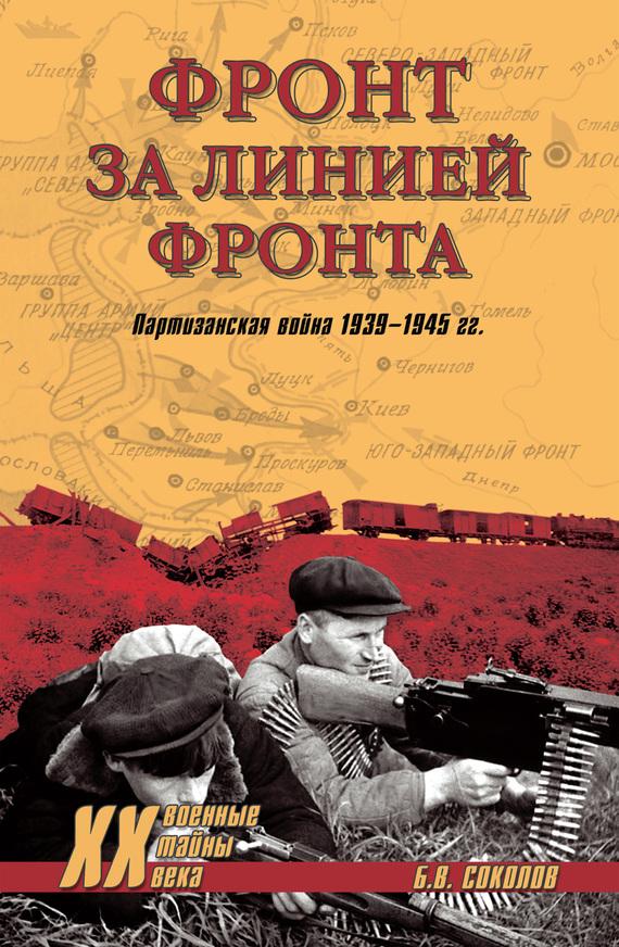 Книга-автобиография бориса николаевича соколова (1911-2001) в плену и на родине рассказывает нам о том тяжелом пути