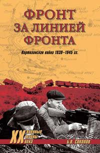 - Фронт за линией фронта. Партизанская война 1939–1945 гг.