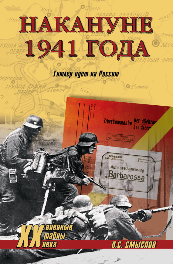 Олег Смыслов Накануне 1941 года. Гитлер идет на Россию свитшот mexx mx3026530 tss 001 page 3