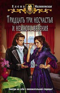 Малиновская, Елена  - Тридцать три несчастья и немного везения