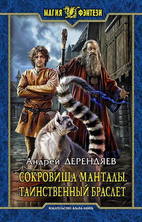 Обложка книги Сокровища Манталы. Таинственный браслет, автор Дерендяев, Андрей