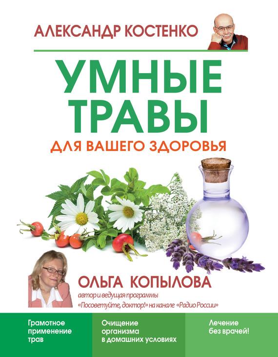 Александр Костенко Умные травы для вашего здоровья