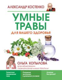 Костенко, Александр  - Умные травы для вашего здоровья