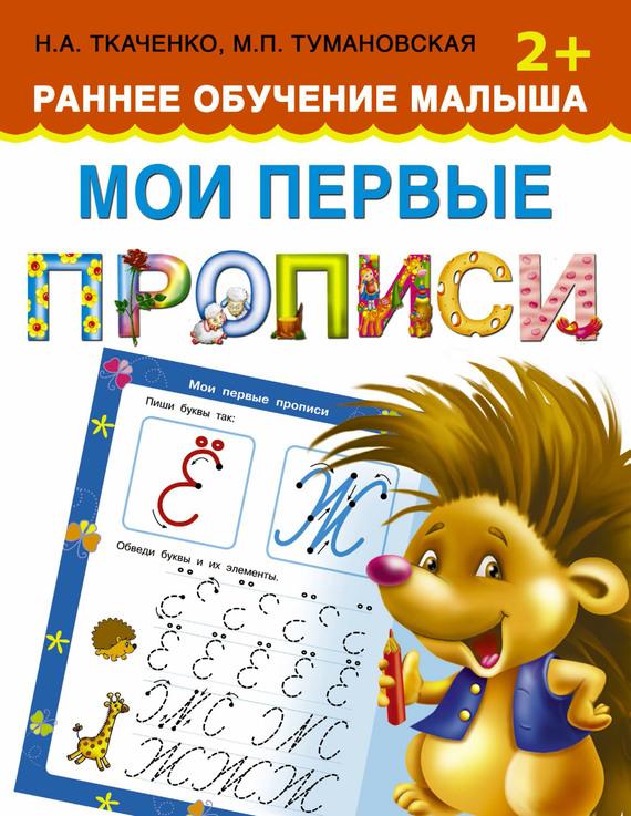 М. П. Тумановская Мои первые прописи. Раннее обучение малыша 2+ раннее развитие спейс касса букв слогов и счета а5